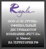 Регула
