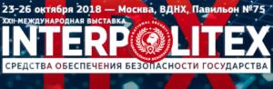 Международная выставка «Интерполитех-2018»