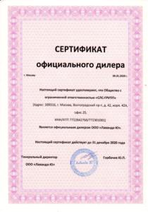 Сертификат официального диллера